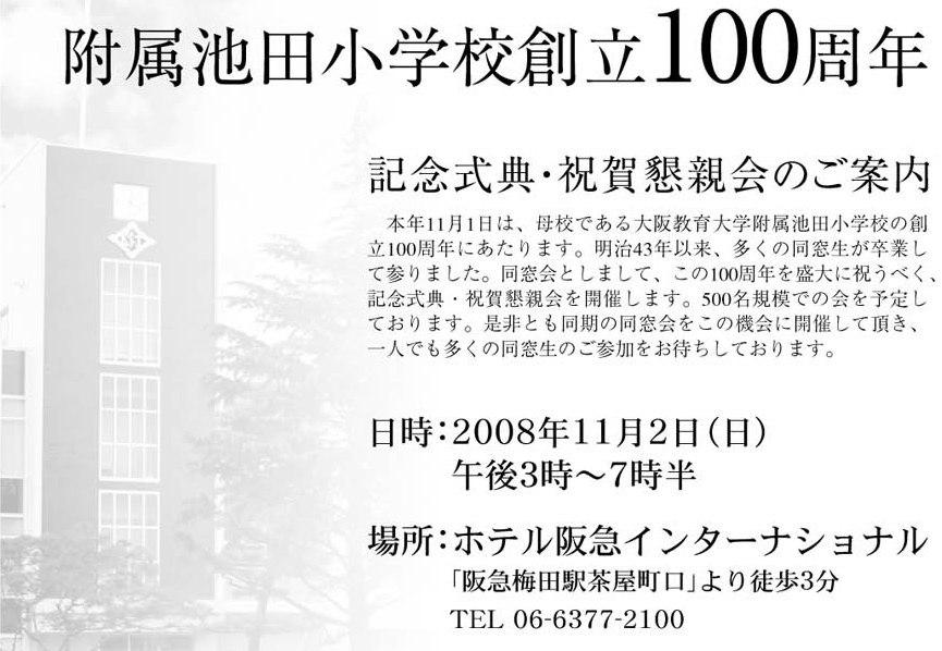 100ceremony-main